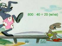 800 : 40 = 20 (м/хв)