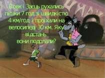 Вовк і Заєць рухались пішки 7 год зі швидкістю 4 км/год і проїхали на велосип...