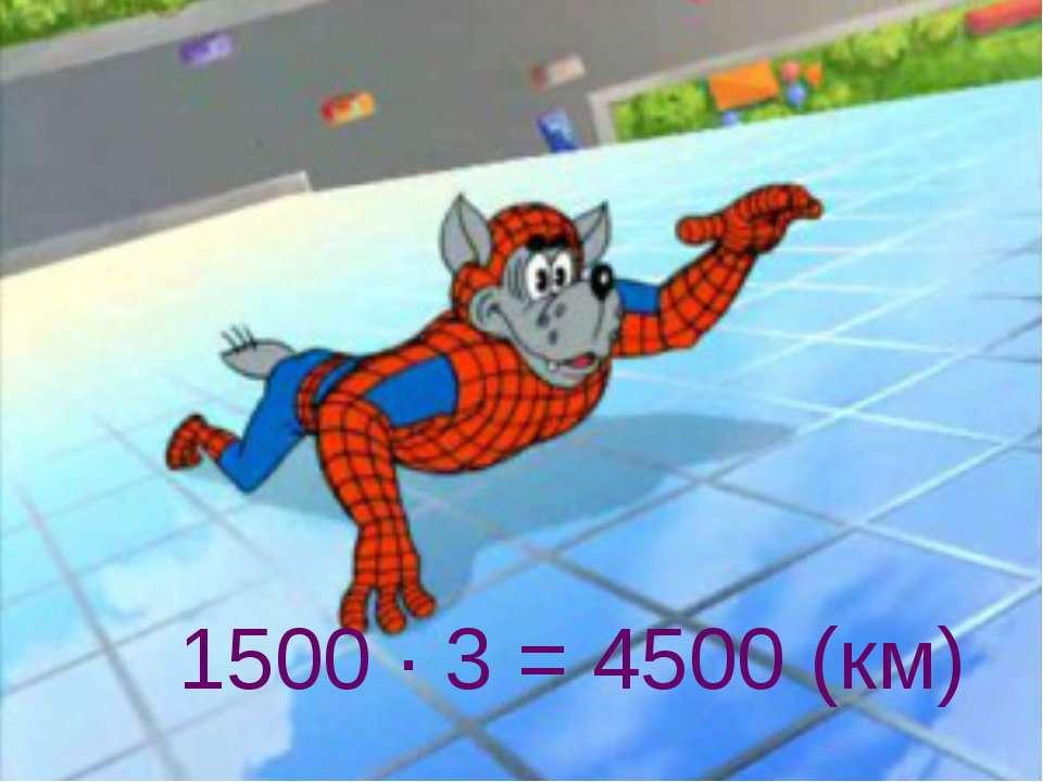 1500 · 3 = 4500 (км)