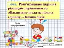 Тема. Розв'язування задач на різницеве порівняння та збільшення числа на кіль...