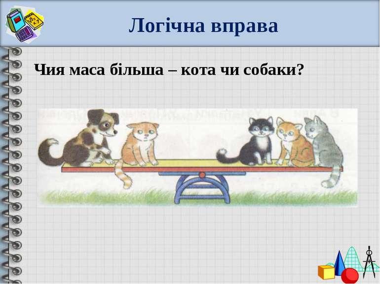 Логічна вправа Чия маса більша – кота чи собаки?