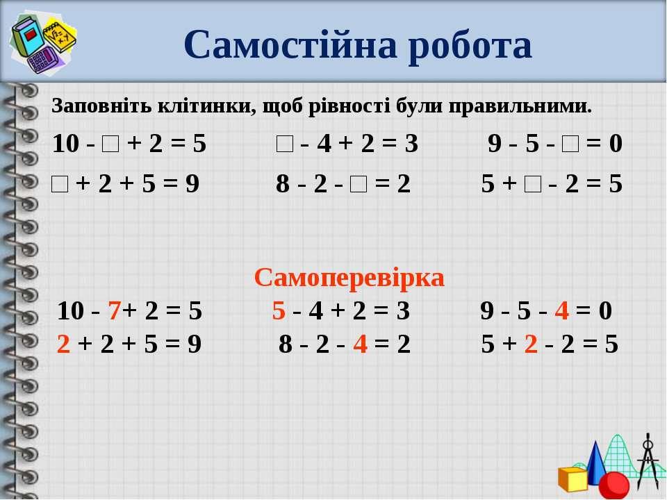 Самостійна робота Заповніть клітинки, щоб рівності були правильними. 10 - □ +...