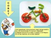С О В Е Т Чтоб здоровым, сильным быть надо овощи любить. Все, без исключения....
