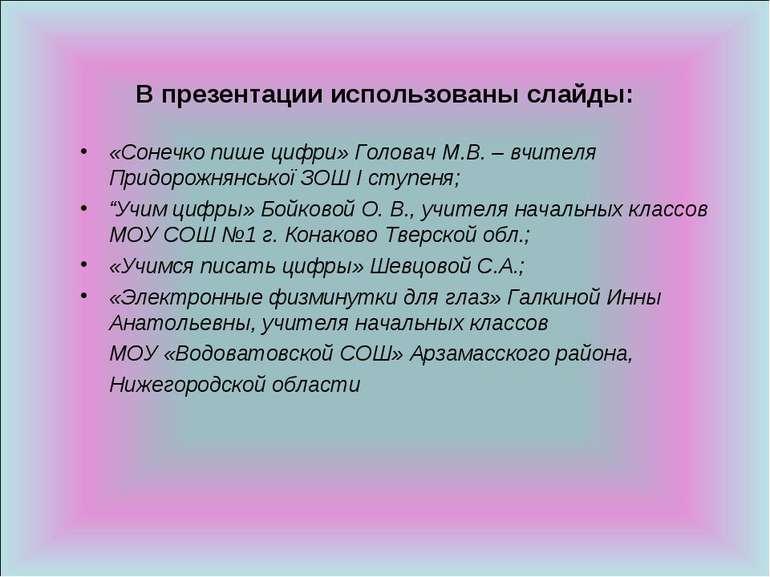 В презентации использованы слайды: «Сонечко пише цифри» Головач М.В. – вчител...