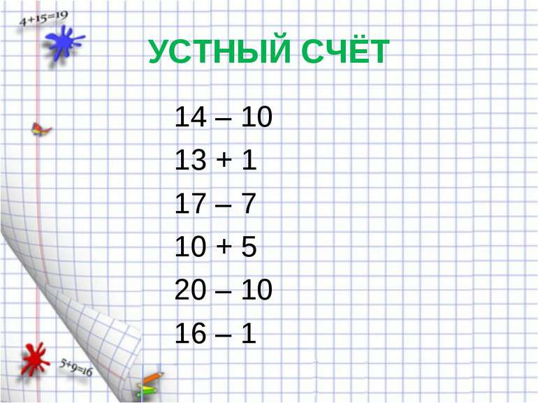 УСТНЫЙ СЧЁТ 14 – 10 13 + 1 17 – 7 10 + 5 20 – 10 16 – 1