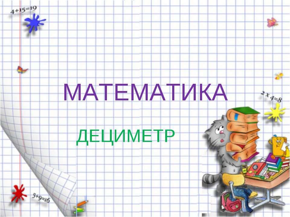 МАТЕМАТИКА ДЕЦИМЕТР