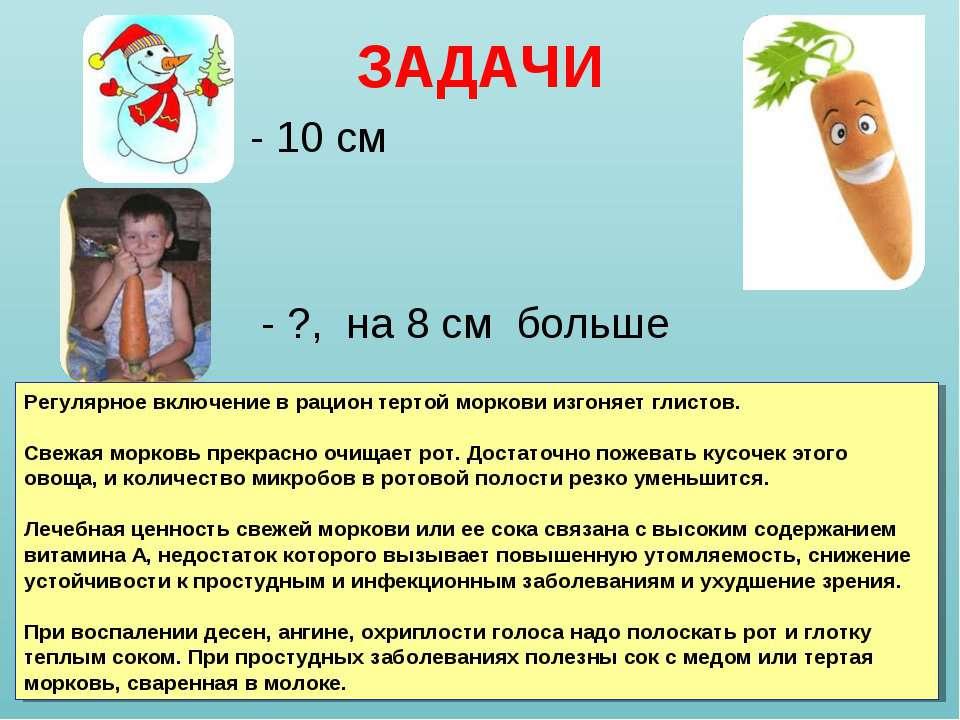 ЗАДАЧИ - 10 см - ?, на 8 см больше Регулярное включение в рацион тертой морко...