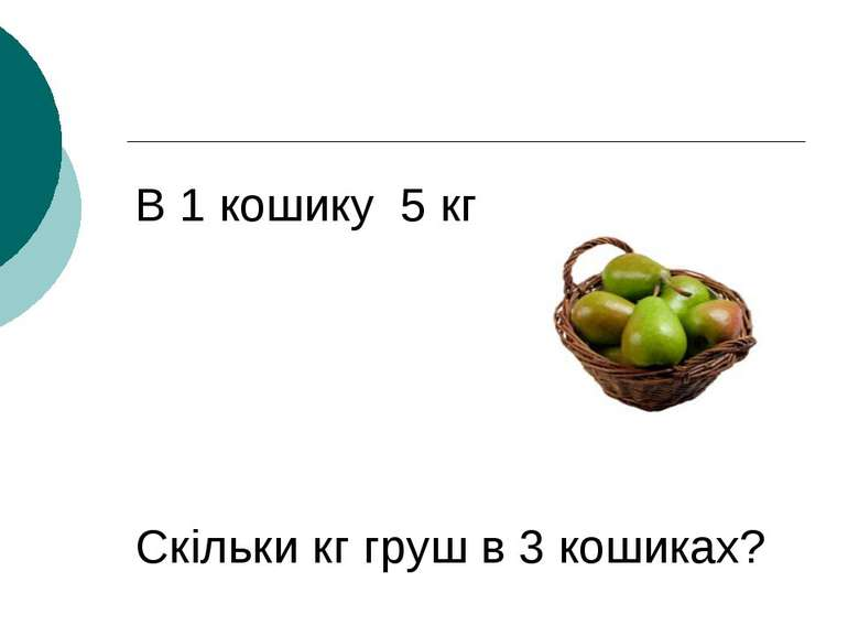 В 1 кошику 5 кг Скільки кг груш в 3 кошиках?