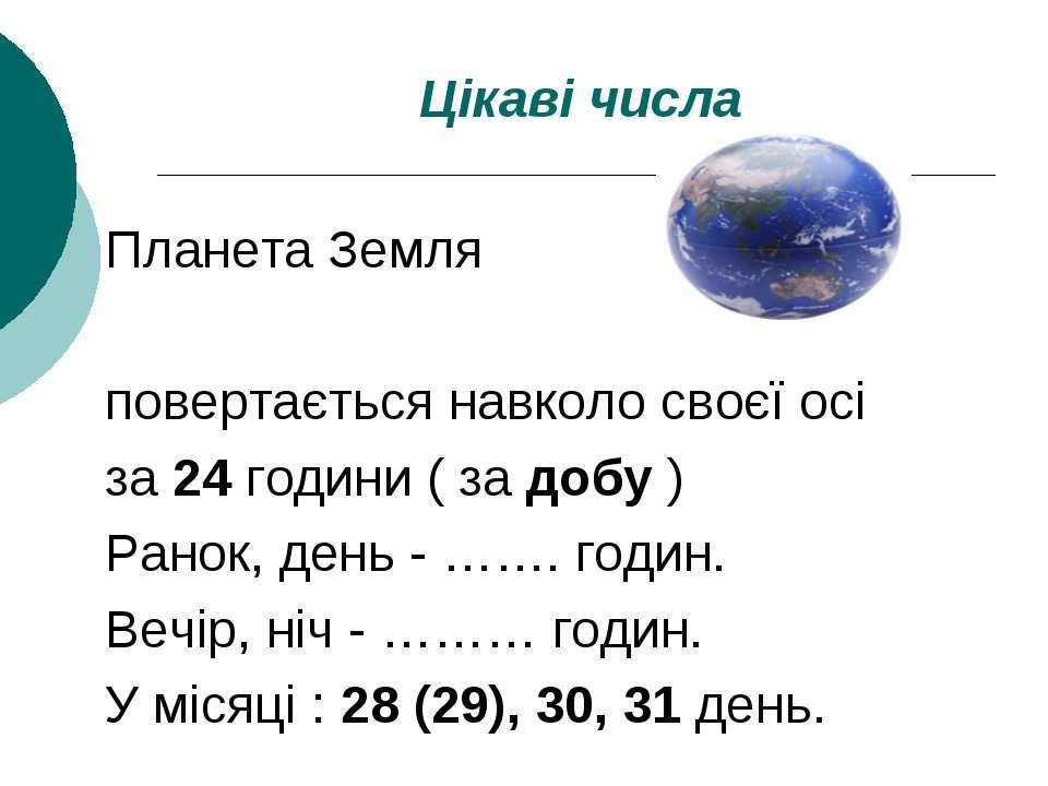 Цікаві числа Планета Земля повертається навколо своєї осі за 24 години ( за д...