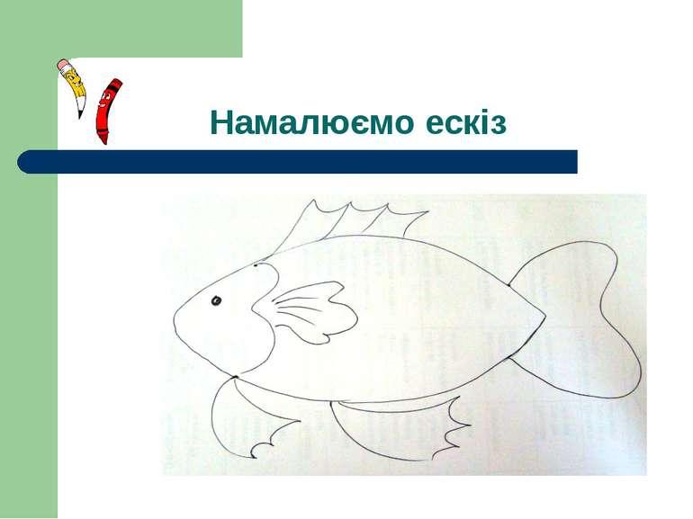 Намалюємо ескіз