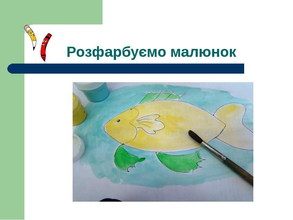 Розфарбуємо малюнок