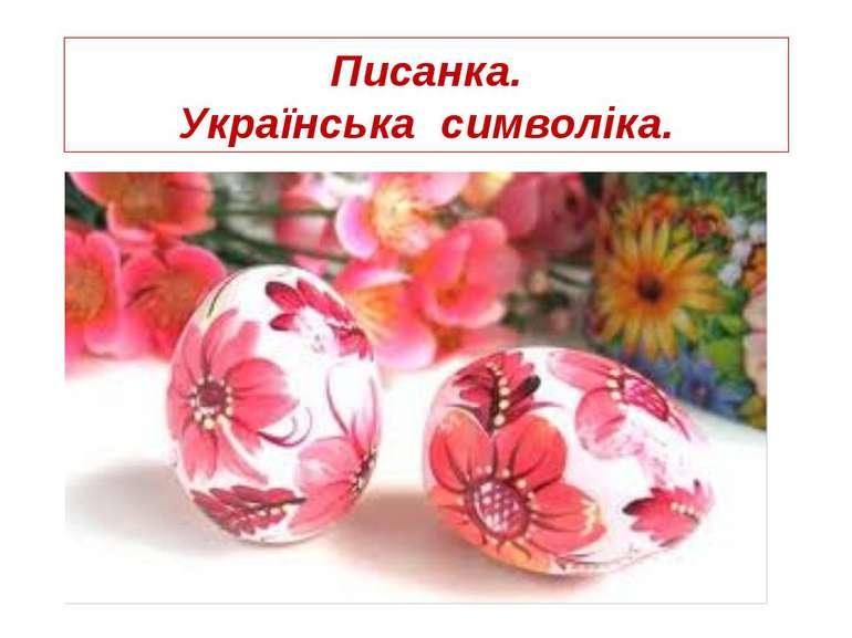 Писанка. Українська символіка.