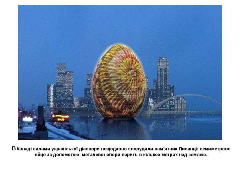 В Канаді силами української діаспори нещодавно спорудили пам′ятник Писанці: с...