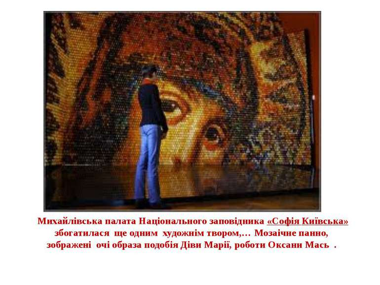 Михайлівська палата Національного заповідника «Софія Київська» збогатилася ще...
