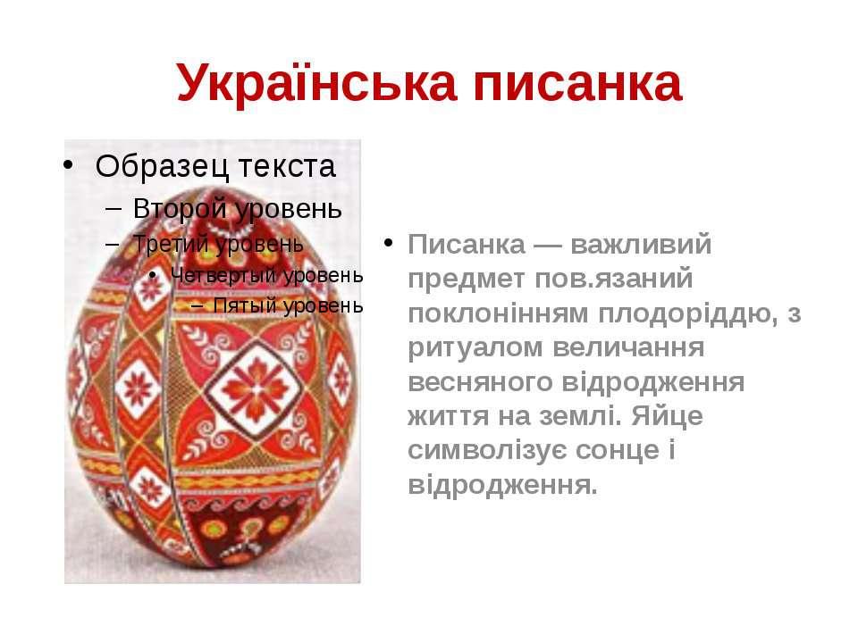 Українська писанка Писанка — важливий предмет пов.язаний поклонінням плодорід...