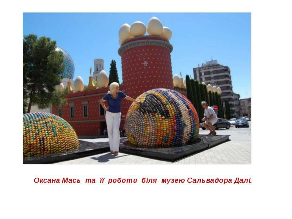 Оксана Мась та її роботи біля музею Сальвадора Далі.