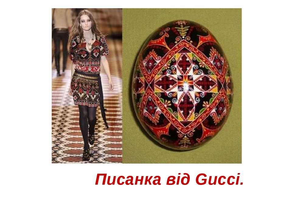 Писанка від Gucci.