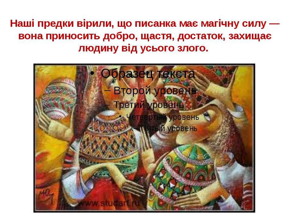 Наші предки вірили, що писанка має магічну силу — вона приносить добро, щастя...