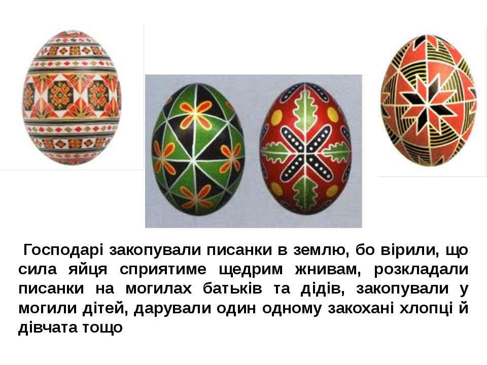 Господарі закопували писанки в землю, бо вірили, що сила яйця сприятиме щедри...