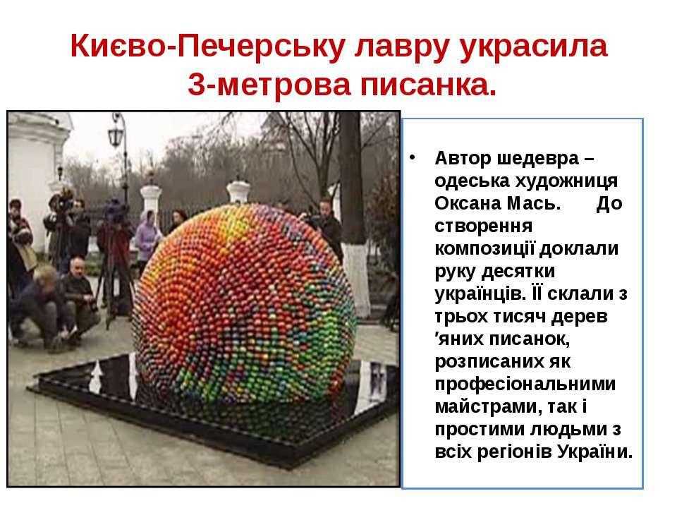 Києво-Печерську лавру украсила 3-метрова писанка. Автор шедевра – одеська худ...