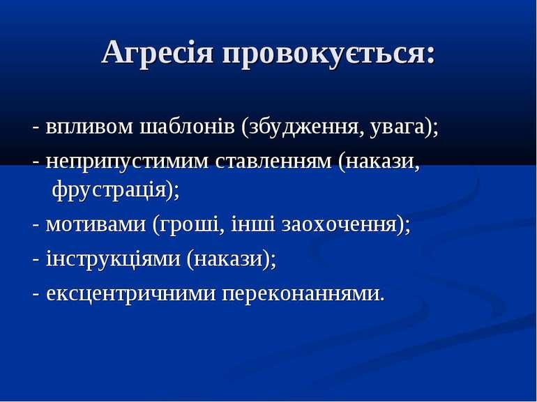 Агресія провокується: - впливом шаблонів (збудження, увага); - неприпустимим ...