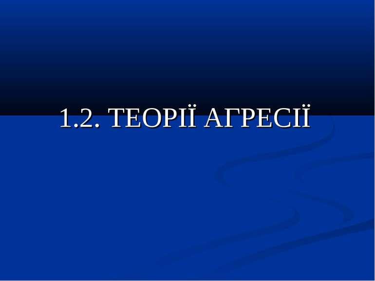 1.2. ТЕОРІЇ АГРЕСІЇ