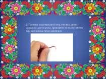 2. Потягни з притиском кінець смужки двома пальцями другої руки, проводячи по...