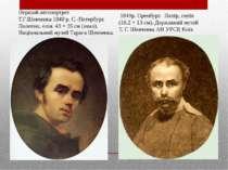 Перший автопортрет Т.Г.Шевченка 1840 р. С.-Петербург. Полотно, олія. 43 × 35 ...