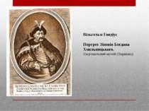 Вільгельм Гондіус Портрет Зіновія Богдана Хмельницького. Національний музей (...