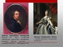 Дмитро Григорович Левицький (близько 1735 - 1822) - російський живописець укр...