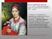 В Україні В. А. Тропінін багато працював над створенням портретів. Одна з кра...