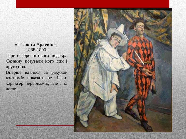 «П'єро та Арлекін», 1888-1890. При створенні цього шедевра Сезанну позували й...