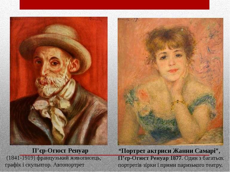 """""""Портрет актриси Жанни Самарі"""", П'єр-Огюст Ренуар 1877. Один з багатьох портр..."""