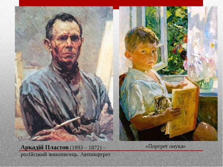 Аркадій Пластов (1893 – 1872) – російський живописець. Автопортрет «Портрет о...