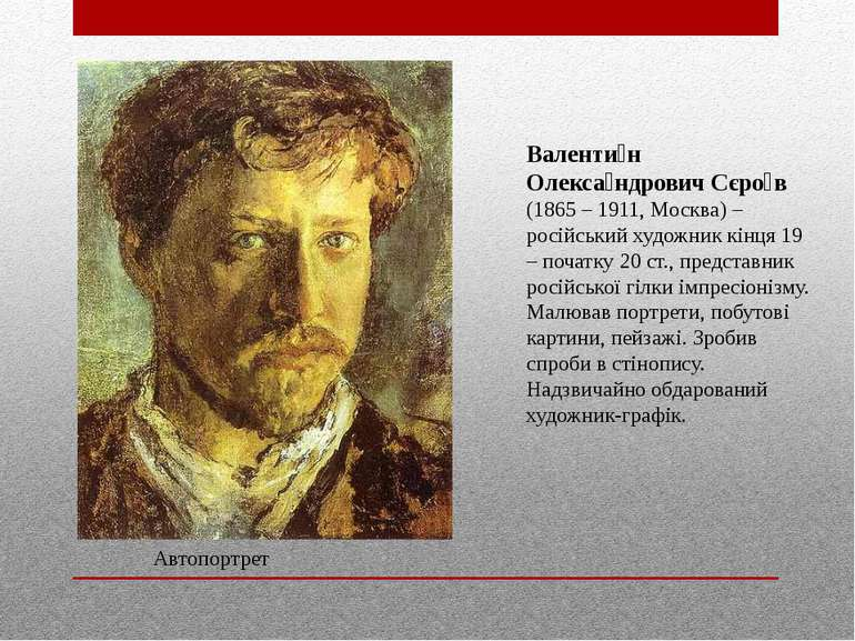 Валенти н Олекса ндрович Сєро в (1865 – 1911, Москва) – російський художник к...