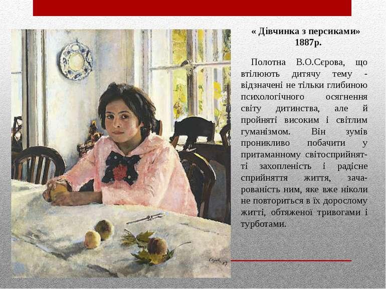 « Дівчинка з персиками» 1887р. Полотна В.О.Сєрова, що втілюють дитячу тему - ...