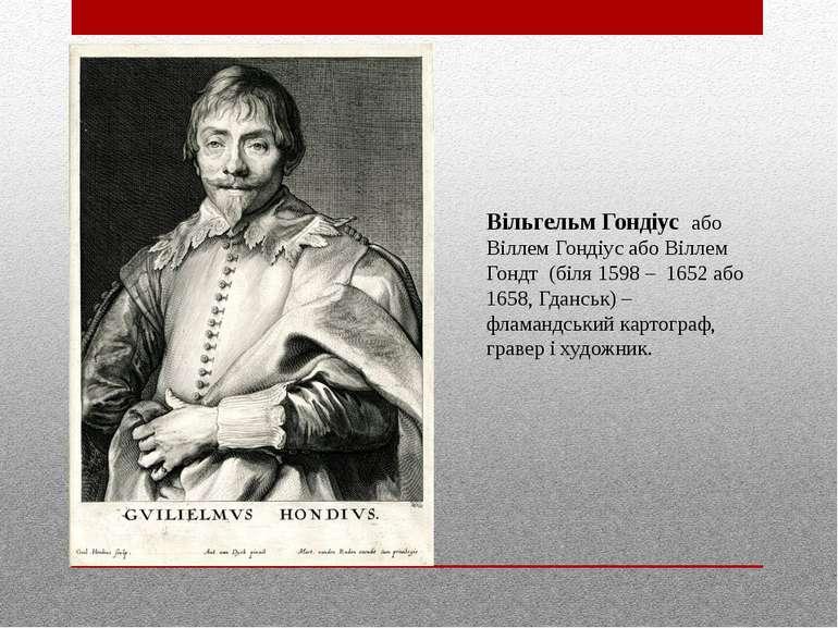 Вільгельм Гондіус або Віллем Гондіус або Віллем Гондт (біля 1598 – 1652 або 1...