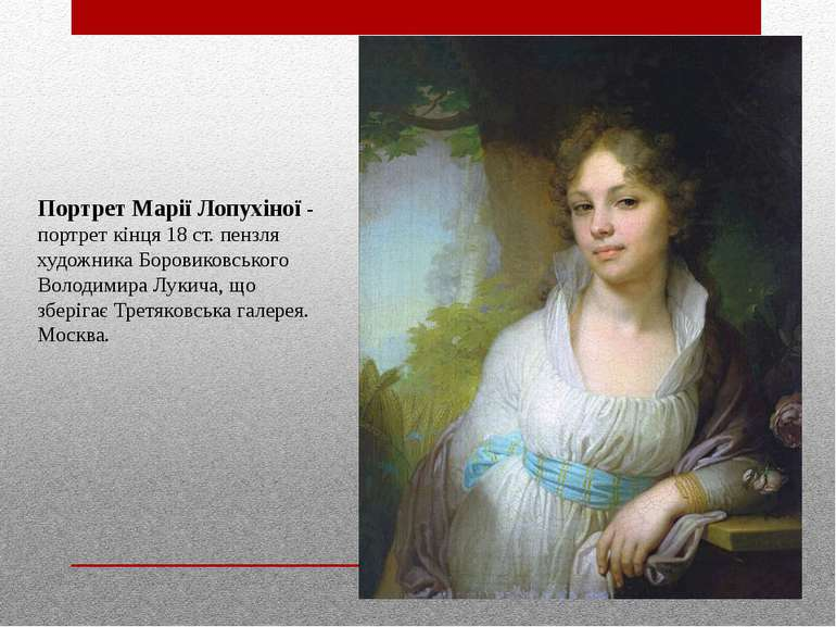 Портрет Марії Лопухіної - портрет кінця 18 ст. пензля художника Боровиковсько...