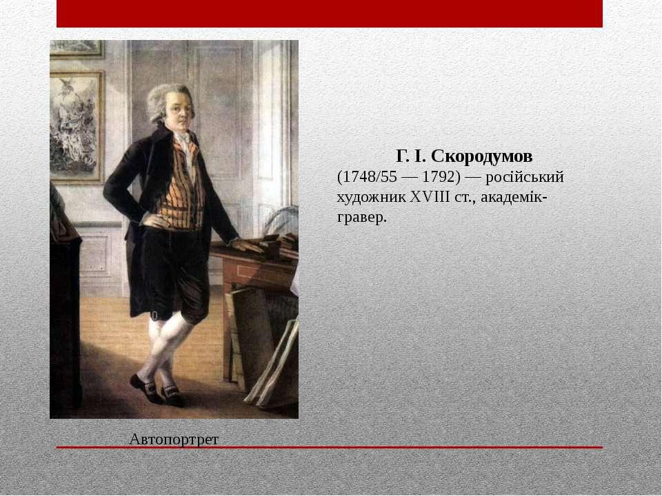 Автопортрет Г. І. Скородумов (1748/55 — 1792) — російський художник XVIII ст....