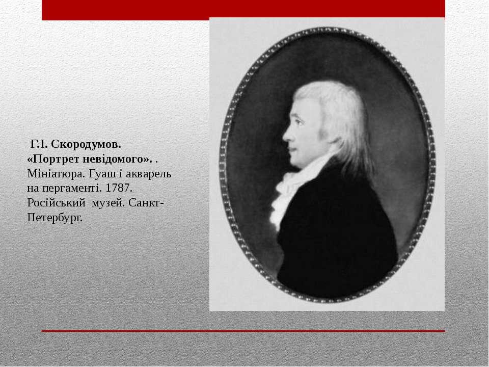 Г.І. Скородумов. «Портрет невідомого». . Мініатюра. Гуаш і акварель на пергам...