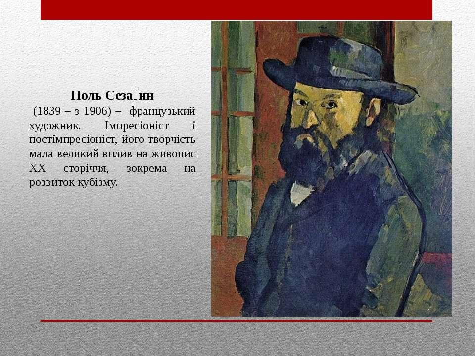 Поль Сеза нн (1839 – з 1906) – французький художник. Імпресіоніст і постімпре...