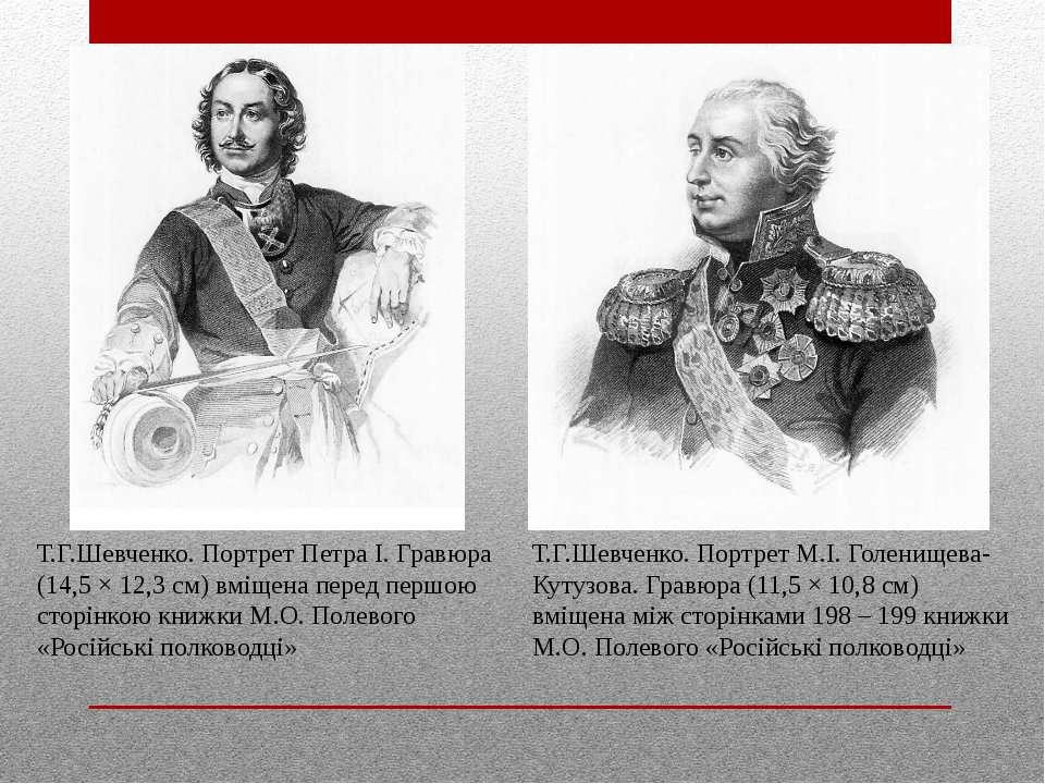 Т.Г.Шевченко. Портрет Петра I. Гравюра (14,5 × 12,3 см) вміщена перед першою ...