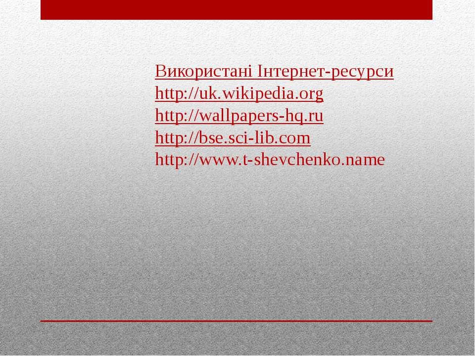 Використані Інтернет-ресурси http://uk.wikipedia.org http://wallpapers-hq.ru ...