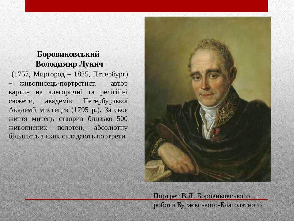 Боровиковський Володимир Лукич (1757, Миргород – 1825, Петербург) – живописец...