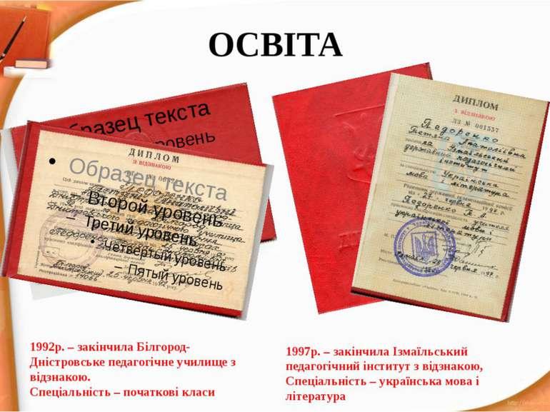 ОСВІТА 1992р. – закінчила Білгород-Дністровське педагогічне училище з відзнак...