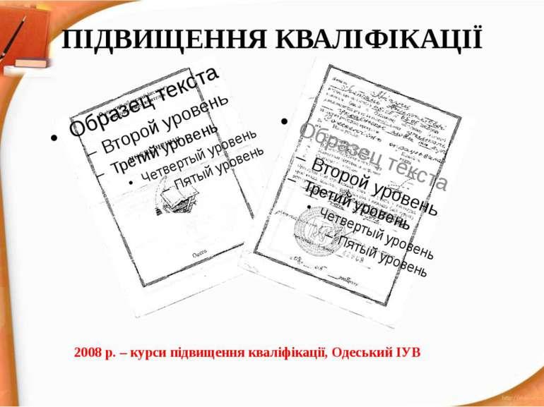 ПІДВИЩЕННЯ КВАЛІФІКАЦІЇ 2008 р. – курси підвищення кваліфікації, Одеський ІУВ