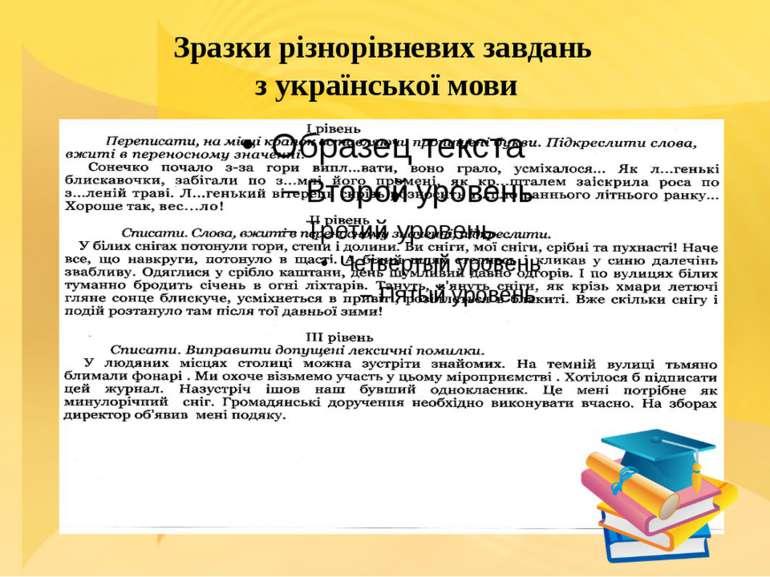 Зразки різнорівневих завдань з української мови