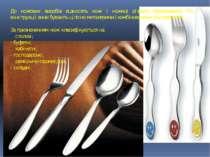 До ножових виробів відносять ножі і ножиці різного призначення. По конструкці...