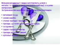 Металогосподарські товари виготовляють цілком з металів і їх сплавів, а також...
