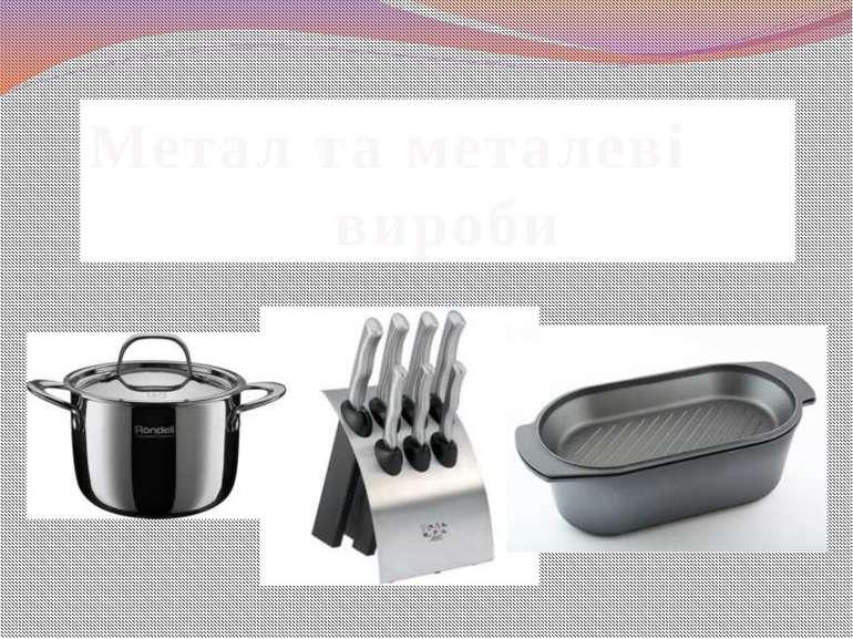 Метал та металеві вироби